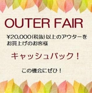 outerfair_2018